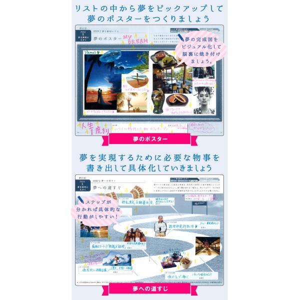 夢を叶える日記帳 /m/|artemis-webshop-2|08