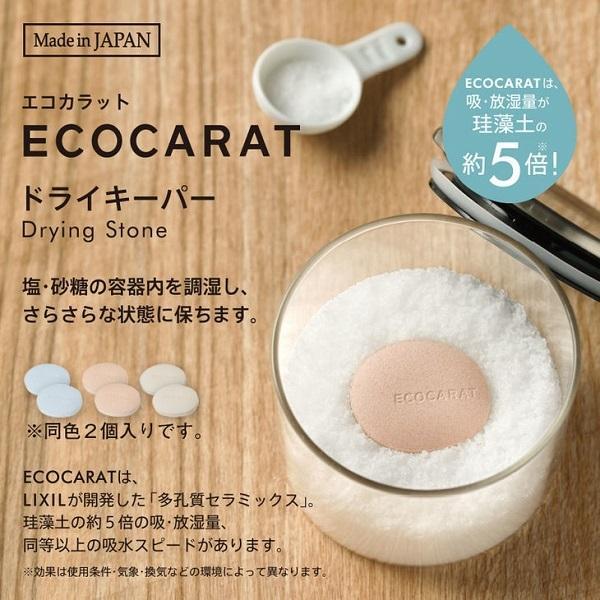 エコカラット ドライキーパー    マーナ  塩・砂糖の容器内を調湿し、さらさらな状態に保ちます     キッチン 調味料 乾燥 除湿 ドライキーパー