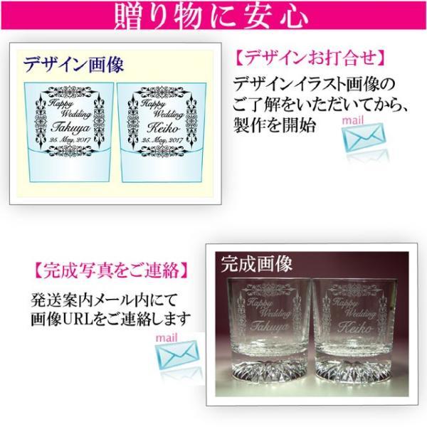 名入れ ペアロックグラス 1箱に2客入りのペアギフト|artic-gift|08
