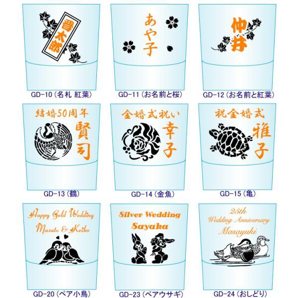 名入れ ペアロックグラス 1箱に2客入りのペアギフト|artic-gift|10