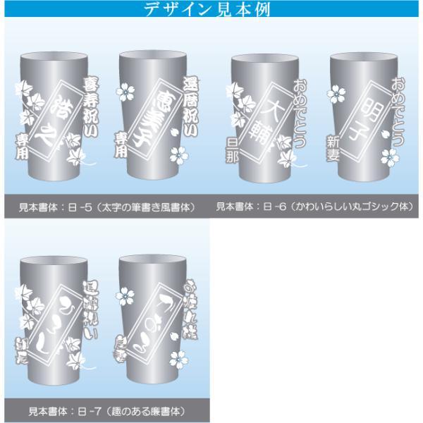 ステンレス ビアグラスのデザイン例その2