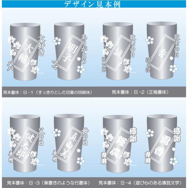 ステンレス ビアグラスのデザイン例その1