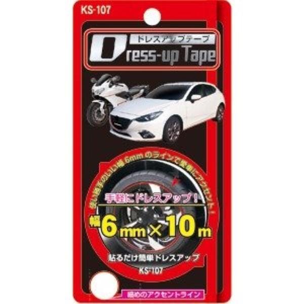 カシムラ ドレスアップテープ レッド 幅6mm×10m 貼るだけ簡単 外装内装貼付け可能 角にも曲面にも KS-107