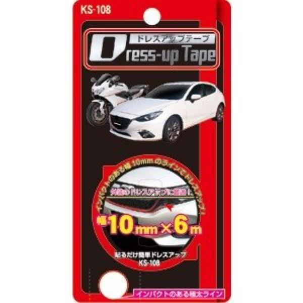 カシムラ ドレスアップテープ レッド 幅10mm×6m 貼るだけ簡単 外装内装貼付け可能 角にも曲面にも KS-108
