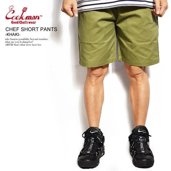 クックマン ショートパンツ COOKMAN CHEF SHORT PANTS -KHAKI-|artif