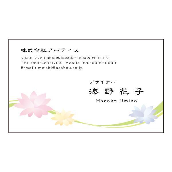 イラスト名刺 カラー印刷 3486 蓮の花 30枚 名刺デザイン Meishi 3486