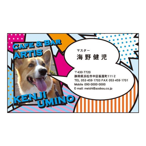 顔写真入り名刺 カラー印刷 3677 アメコミ 50枚 名刺デザイン