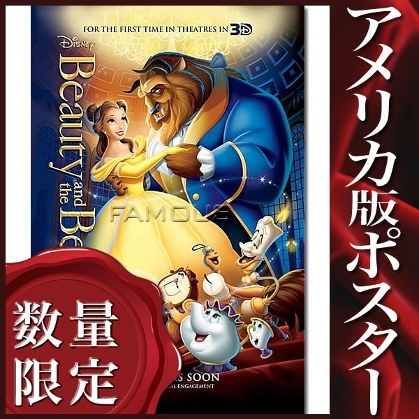 映画ポスター 美女と野獣 ディズニー グッズ /2012年リバイバル 両面 ...