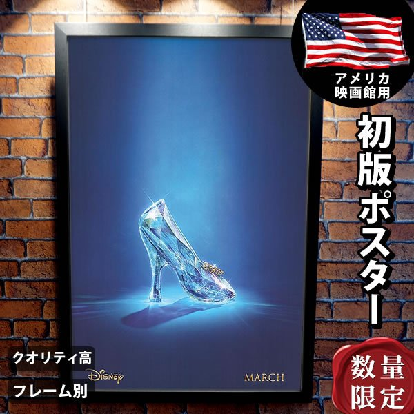 映画ポスター シンデレラ グッズ /ガラスの靴Ver ADV-DS|artis