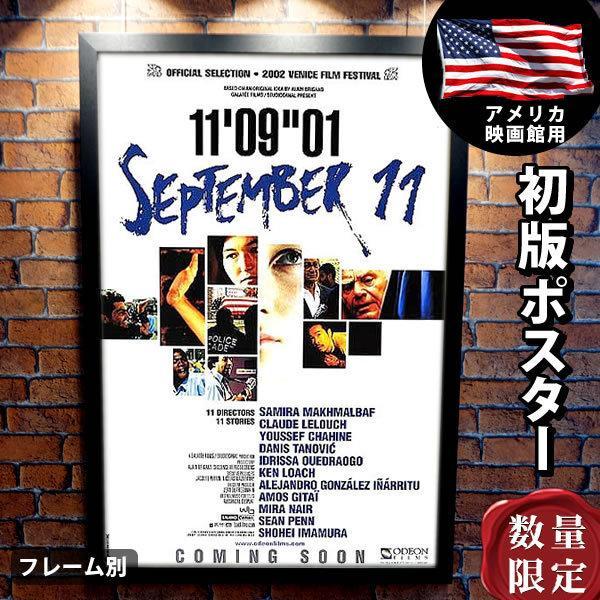 映画ポスター 11'09''01 セプテ...