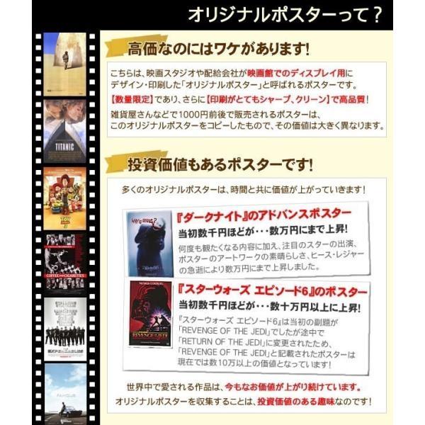 映画ポスター コウノトリ大作戦! グッズ /おしゃれ インテリア ADV-両面 artis 04