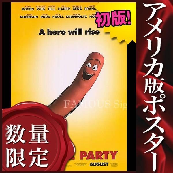映画ポスター ソーセージパーティー /アニメ インテリア おしゃれ フレームなし /ADV-両面