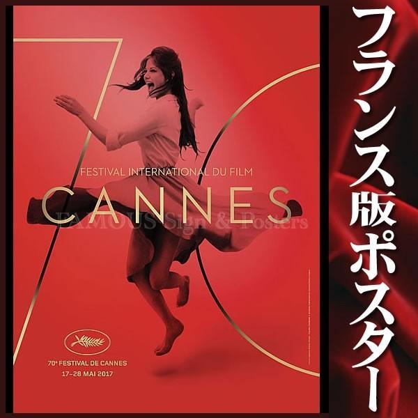 公式ポスター 第70回 カンヌ国際映画祭 クラウディアカルディナーレ 2017 Cannes Film Festival /映画 インテリア アート フレームなし /片面