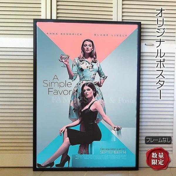 映画ポスター シンプルフェイバー ブレイクライブリー /インテリア アート おしゃれ フレームなし /A-両面|artis