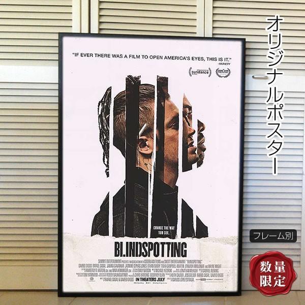 映画ポスター ブラインドスポッティング /ダビード・ディグス ラファエル・カザル /インテリア アート おしゃれ フレーム別 /A-両面 artis