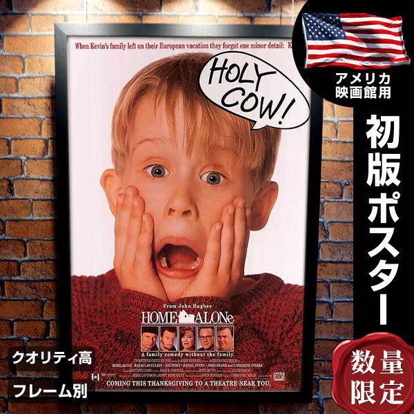 ホームアローン グッズ 映画ポスター フレーム別 Home-Alone ...