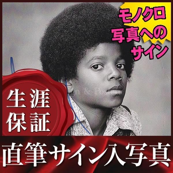 直筆サイン入り写真 マイケルジャクソン Michael Jackson グッズ /Ben ABC 等 /ブロマイド オートグラフ|artis