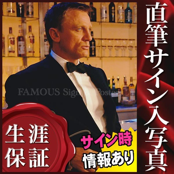 直筆サイン入り写真 007 カジノロワイヤル グッズ ジェームズボンド ダニエルクレイグ /映画 ブロマイド オートグラフ|artis