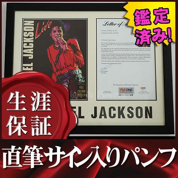 直筆サイン入りライブパンフレット アニー 等 マイケルジャクソン Michael Jackson グッズ /ブロマイド オートグラフ /鑑定済 フレーム付き|artis