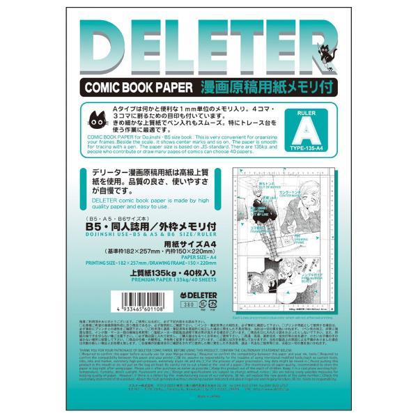 [ メール便可 ] デリーター 漫画原稿用紙 A4判 上質紙 40枚組 【 まんが 漫画 コミック 紙 原稿 】