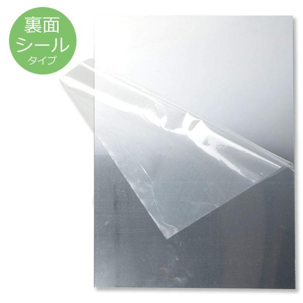 [ ゆうパケット可 ]  <当店オリジナル> 工作用 ミラーシート A4サイズ 裏面シール付き 【 万華鏡 工作 夏休み 万華鏡 手作り 鏡 】|artloco