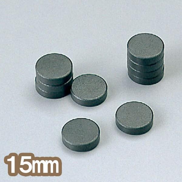[ ゆうパケット可 ]  マグネット 磁石 15mmφ 100個組 【 マグネット 】|artloco