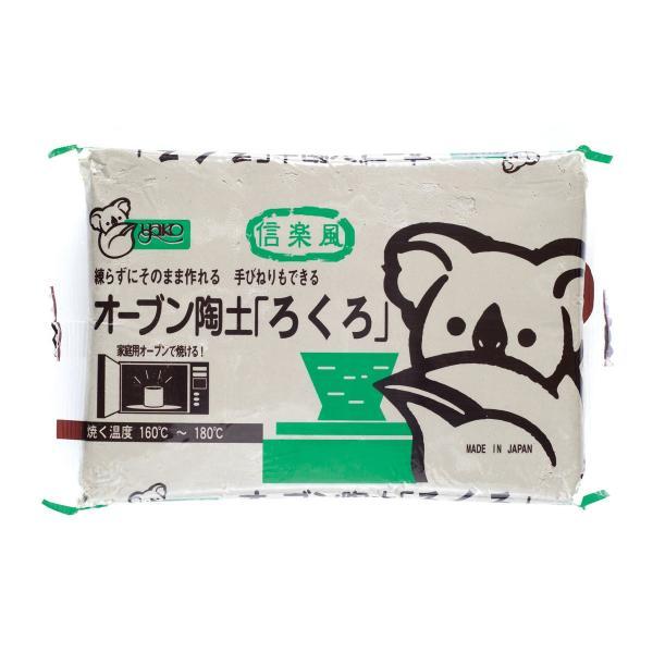 ヤコのオーブン陶土 1kg 電動ろくろ用 【 陶芸 粘土 オーブン粘土 】|artloco