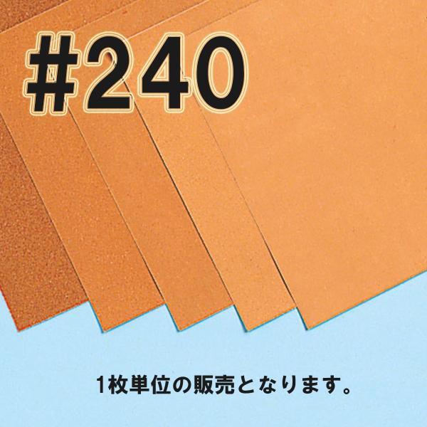 [ メール便可 ] 紙やすり 228×280mm 単品 #240 中仕上げ 【 木工 木彫 木工具 紙やすり 】|artloco