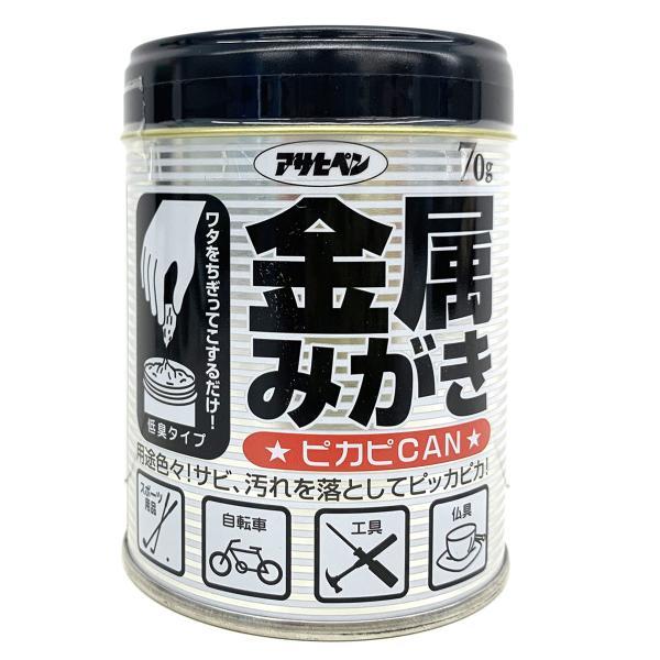 金属みがき ピカピカン 70g 【 金属 工芸 彫金 仕上げ 磨き 】 artloco
