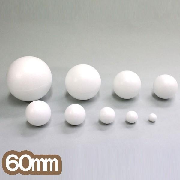 発泡スチロール 球 10個組 60mm 【 発泡材 球 玉 芯材 】