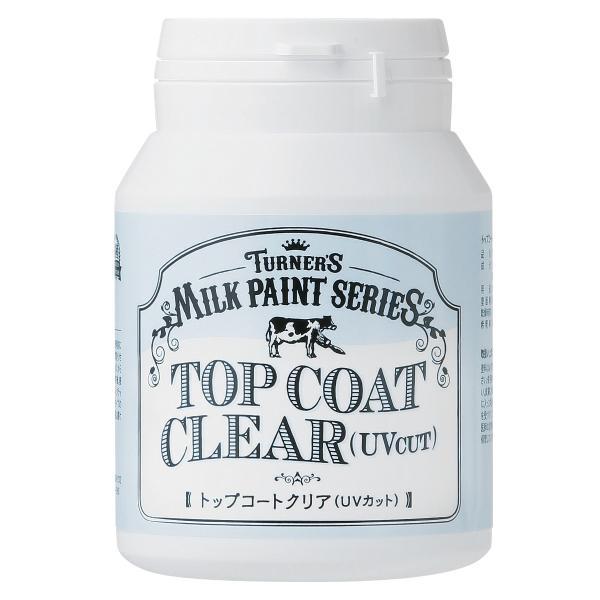 ターナー色彩 ミルクペイント トップコートクリア 200mL 紫外線や手垢から守ります。