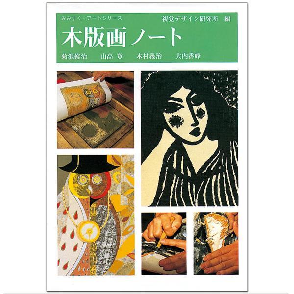 木版画ノート 視覚デザイン研究所 早坂優子著 B5判 【 書籍 本 】