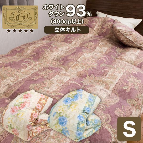 羽毛布団 シングル 掛け布団 日本製 ロイヤルゴールド 1.2kg 150×210cm|artmac