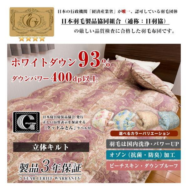 羽毛布団 シングル 掛け布団 日本製 ロイヤルゴールド 1.2kg 150×210cm|artmac|02