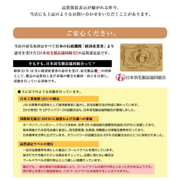羽毛布団 シングル 掛け布団 日本製 ロイヤルゴールド 1.2kg 150×210cm|artmac|11