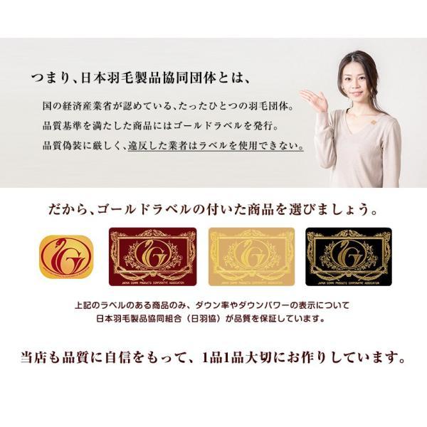 羽毛布団 シングル 掛け布団 日本製 ロイヤルゴールド 1.2kg 150×210cm|artmac|12