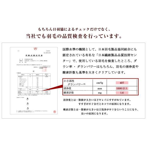 羽毛布団 シングル 掛け布団 日本製 ロイヤルゴールド 1.2kg 150×210cm|artmac|13
