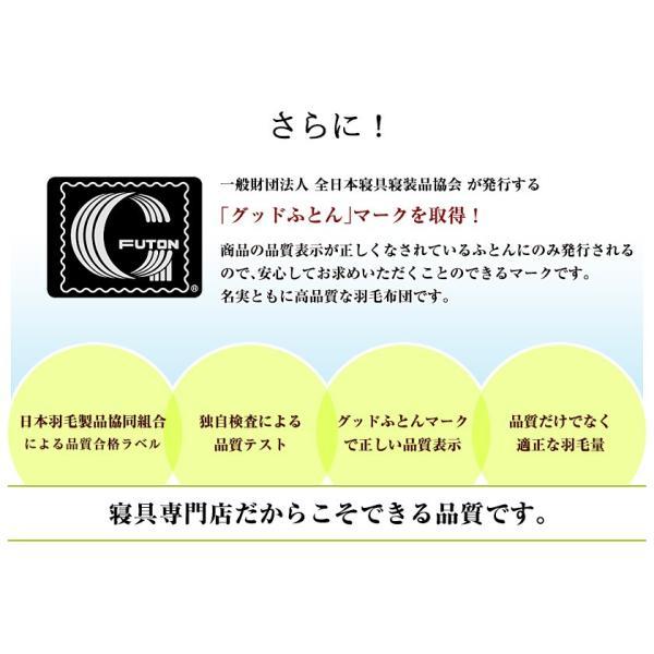 羽毛布団 シングル 掛け布団 日本製 ロイヤルゴールド 1.2kg 150×210cm|artmac|14