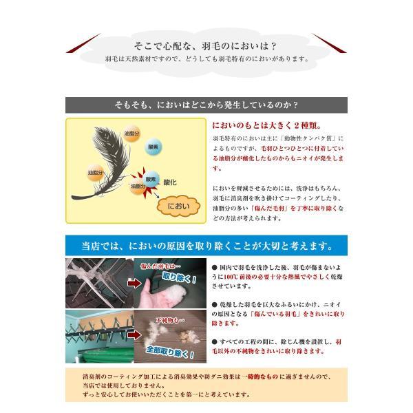 羽毛布団 シングル 掛け布団 日本製 ロイヤルゴールド 1.2kg 150×210cm|artmac|15