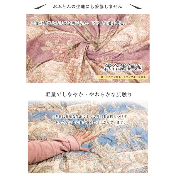 羽毛布団 シングル 掛け布団 日本製 ロイヤルゴールド 1.2kg 150×210cm|artmac|17