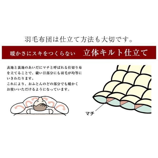 羽毛布団 シングル 掛け布団 日本製 ロイヤルゴールド 1.2kg 150×210cm|artmac|19