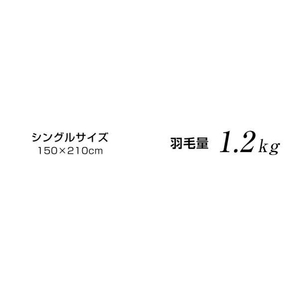 羽毛布団 シングル 掛け布団 日本製 ロイヤルゴールド 1.2kg 150×210cm|artmac|03