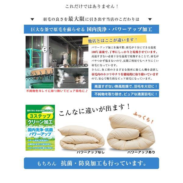 羽毛布団 シングル 掛け布団 日本製 ロイヤルゴールド 1.2kg 150×210cm|artmac|06