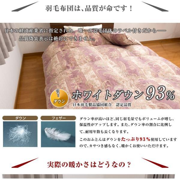 羽毛布団 シングル 掛け布団 日本製 ロイヤルゴールド 1.2kg 150×210cm|artmac|07