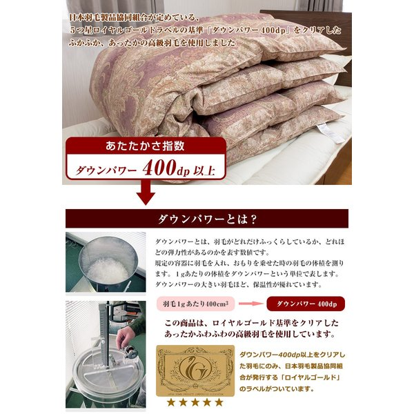 羽毛布団 シングル 掛け布団 日本製 ロイヤルゴールド 1.2kg 150×210cm|artmac|08