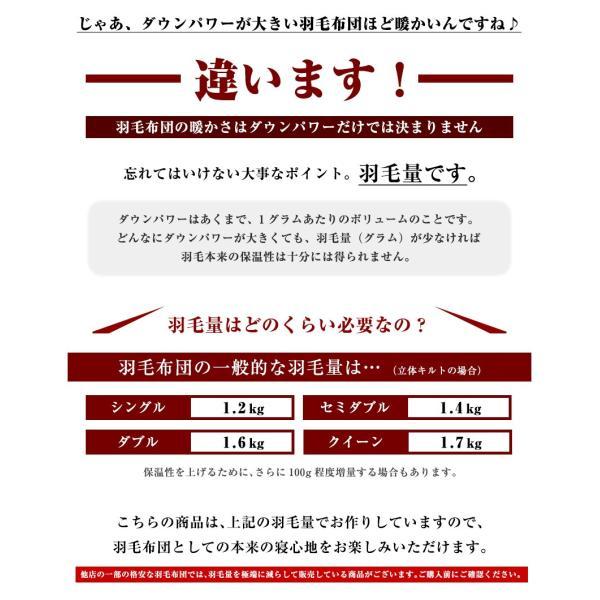 羽毛布団 シングル 掛け布団 日本製 ロイヤルゴールド 1.2kg 150×210cm|artmac|10
