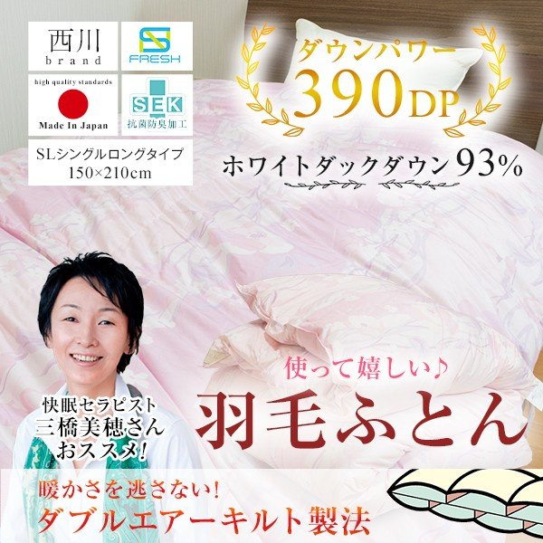 西川 羽毛ふとん シングルロング(150x210cm) ホワイトダックダウン93% ダウンパワー390dp|artmac