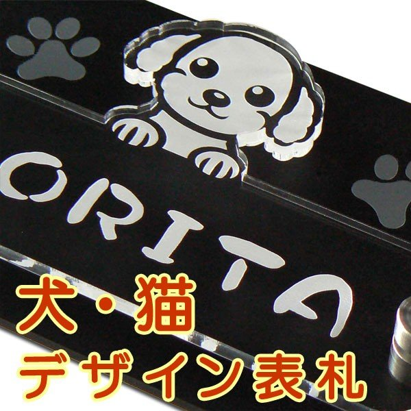 表札 犬 デザイン表札 猫 デザイン表札  おしゃれな戸建て表札 アクリル表札 K31S|artmark