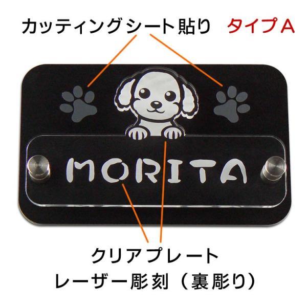 表札 犬 デザイン表札 猫 デザイン表札  おしゃれな戸建て表札 アクリル表札 K31S|artmark|02