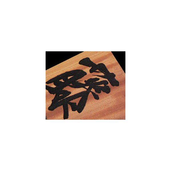 表札 (木) 木製表札 かすれ文字彫り込み けやき 直筆原稿対応 KW03-E1-W1 artmark 02